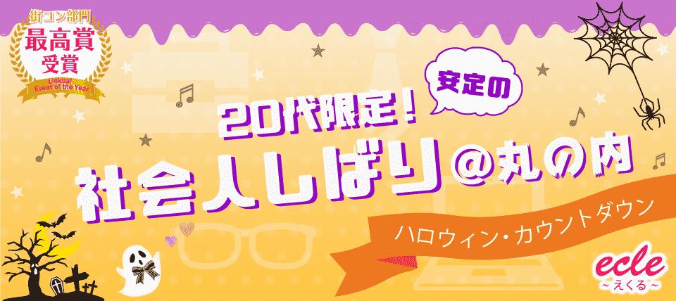 【東京都丸の内の街コン】えくる主催 2017年10月29日