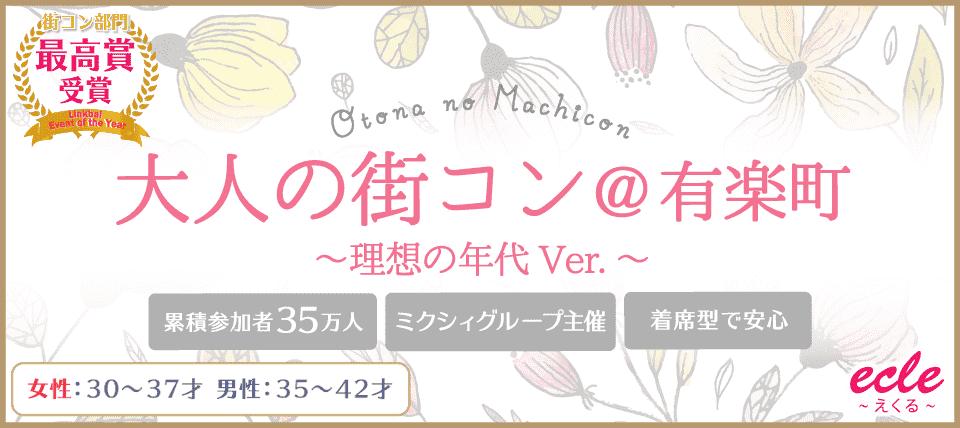 【有楽町の街コン】えくる主催 2017年10月29日
