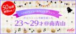 【青山の街コン】えくる主催 2017年10月29日