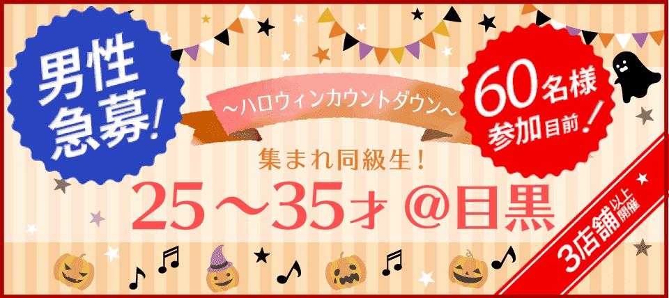 【東京都目黒の街コン】えくる主催 2017年10月29日