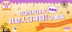 【横浜駅周辺の街コン】えくる主催 2017年10月29日