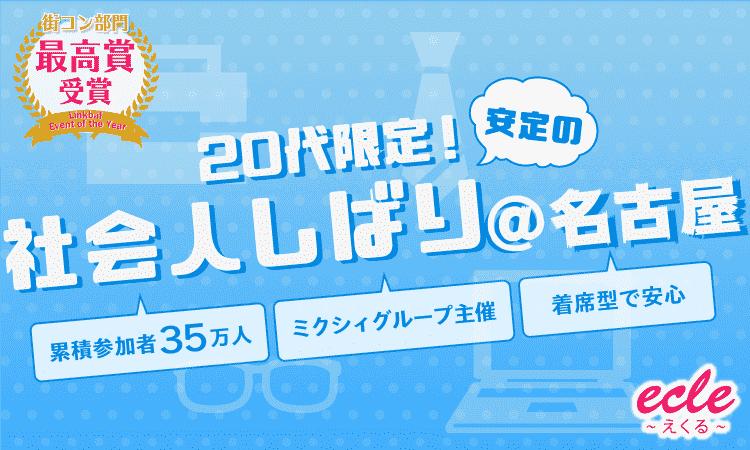 【名駅の街コン】えくる主催 2017年10月9日