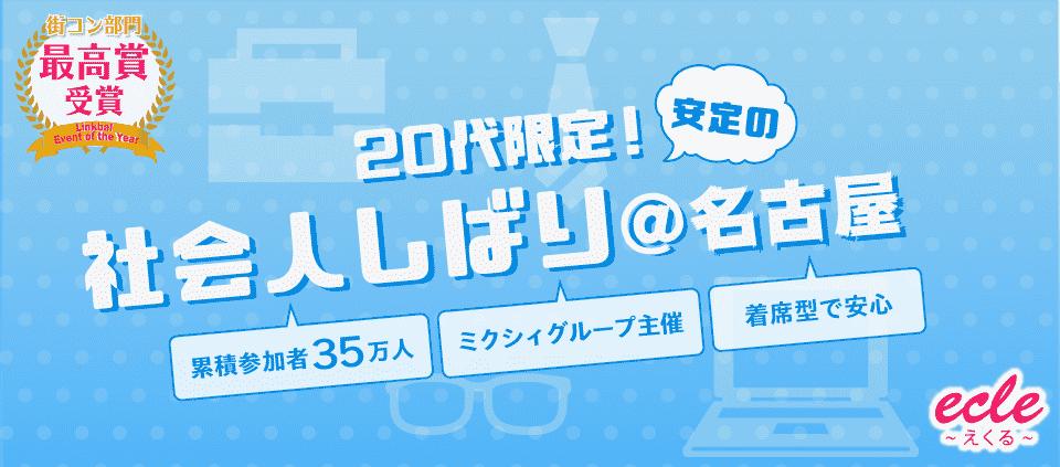 【名駅の街コン】えくる主催 2017年10月28日