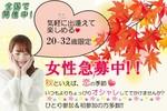 【草津のプチ街コン】イベントシェア株式会社主催 2017年11月4日