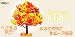 【甲府のプチ街コン】株式会社Vステーション主催 2017年10月7日