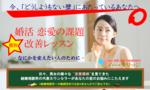 【飯田橋の自分磨き】イー・マリッジ主催 2017年9月26日