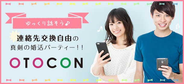 【天神の婚活パーティー・お見合いパーティー】OTOCON(おとコン)主催 2017年11月30日