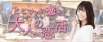 【甲府のプチ街コン】名古屋東海街コン主催 2017年10月21日