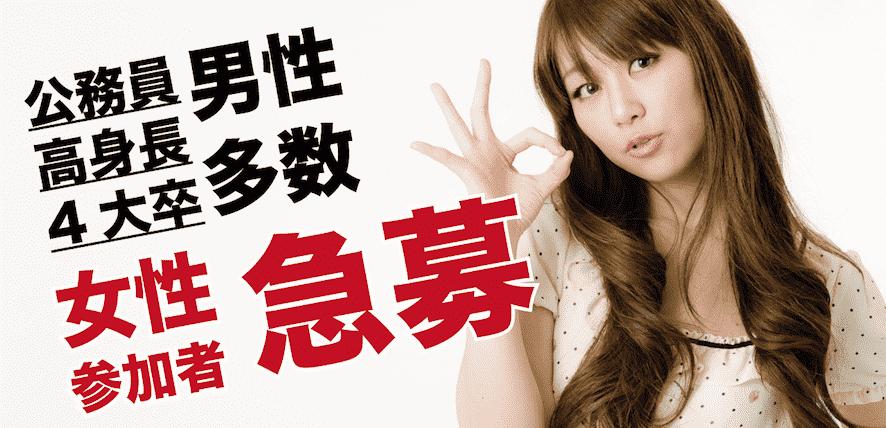 【米子のプチ街コン】名古屋東海街コン主催 2017年10月21日