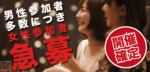 【豊橋のプチ街コン】名古屋東海街コン主催 2017年10月22日