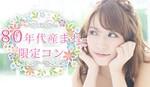 【米子のプチ街コン】名古屋東海街コン主催 2017年10月22日