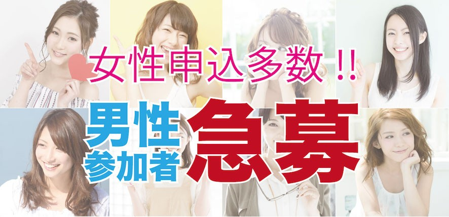 【秋田のプチ街コン】名古屋東海街コン主催 2017年10月21日
