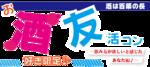 【高松のプチ街コン】T's agency主催 2017年9月30日