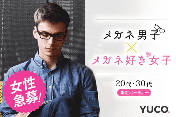 11/18 メガネ男子×メガネ好き女子♪20代30代限定婚活パーティー@池袋