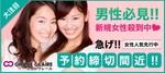 【烏丸の婚活パーティー・お見合いパーティー】シャンクレール主催 2017年11月23日