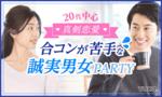 【日本橋の婚活パーティー・お見合いパーティー】Diverse(ユーコ)主催 2017年11月18日