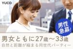 【渋谷の婚活パーティー・お見合いパーティー】Diverse(ユーコ)主催 2017年11月19日