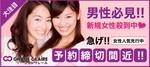 【梅田の婚活パーティー・お見合いパーティー】シャンクレール主催 2017年11月23日