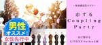 【山口県その他のプチ街コン】株式会社リネスト主催 2017年10月21日