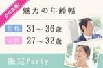 【横浜駅周辺の婚活パーティー・お見合いパーティー】Diverse(ユーコ)主催 2017年11月19日