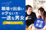 【梅田の婚活パーティー・お見合いパーティー】Diverse(ユーコ)主催 2017年11月19日