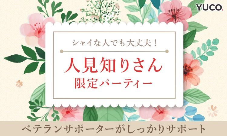 【心斎橋の婚活パーティー・お見合いパーティー】Diverse(ユーコ)主催 2017年11月19日