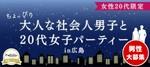 【八丁堀・紙屋町の恋活パーティー】街コンジャパン主催 2017年10月19日
