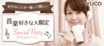 【渋谷の婚活パーティー・お見合いパーティー】Diverse(ユーコ)主催 2017年11月23日