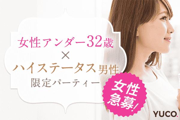11/23 女性アンダー32歳×ハイステータス男性限定婚活パーティー@新宿