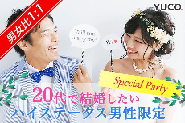 11/23 20代で結婚したい♪ハイステータス男性限定スペシャル婚活パーティー@横浜