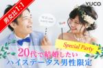 【横浜駅周辺の婚活パーティー・お見合いパーティー】Diverse(ユーコ)主催 2017年11月23日