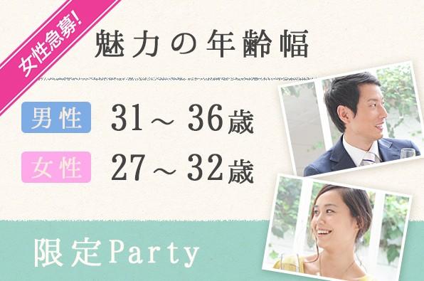 11/23 魅力の年齢幅☆男性31〜36歳×女性27〜32歳限定婚活パーティー♪@横浜