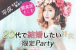 【梅田の婚活パーティー・お見合いパーティー】Diverse(ユーコ)主催 2017年11月23日