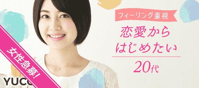 11/24 フィーリング重視☆恋愛からはじめたい20代限定婚活パーティー@新宿