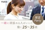 【梅田の婚活パーティー・お見合いパーティー】Diverse(ユーコ)主催 2017年11月24日