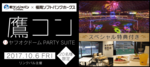 【福岡市内その他の恋活パーティー】街コンジャパン主催 2017年10月6日