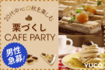 【恵比寿の婚活パーティー・お見合いパーティー】Diverse(ユーコ)主催 2017年11月25日