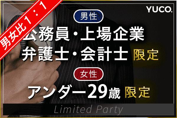 11/25 男性公務員、上場企業、弁護士、会計士限定×女性アンダー29歳限定婚活パーティー@横浜