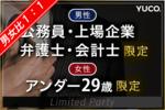 【横浜駅周辺の婚活パーティー・お見合いパーティー】Diverse(ユーコ)主催 2017年11月25日