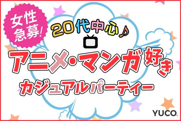 11/25 20代中心♪アニメ・マンガ好き限定カジュアル婚活パーティー@横浜