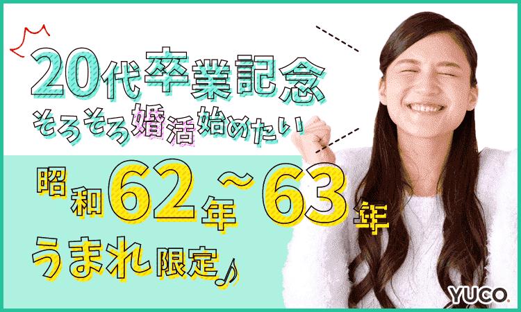 【日本橋の婚活パーティー・お見合いパーティー】Diverse(ユーコ)主催 2017年11月25日