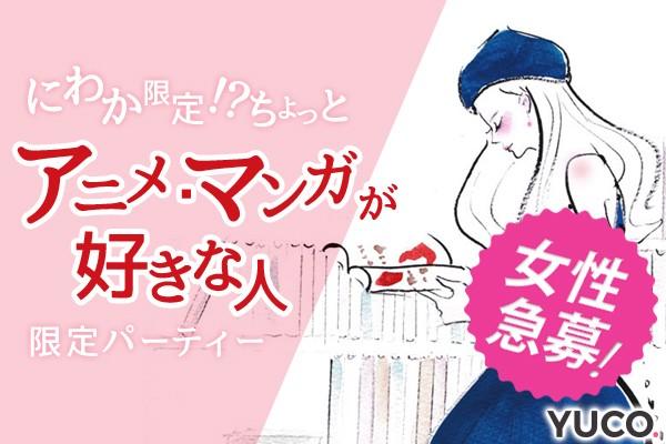 11/25 にわか限定!?ちょっとアニメマンガ好きな人限定婚活パーティー@心斎橋