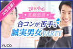 【心斎橋の婚活パーティー・お見合いパーティー】Diverse(ユーコ)主催 2017年11月25日