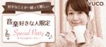 【渋谷の婚活パーティー・お見合いパーティー】Diverse(ユーコ)主催 2017年11月26日