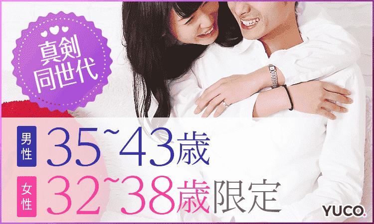 11/26 真剣同世代☆男性35~43歳、女性32~38歳限定婚活パーティー@日本橋