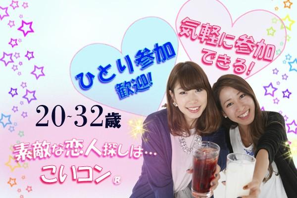11/23【秋×恋の季節に素敵な出逢いを‥✨20-32歳限定】こいコン(R)in富山