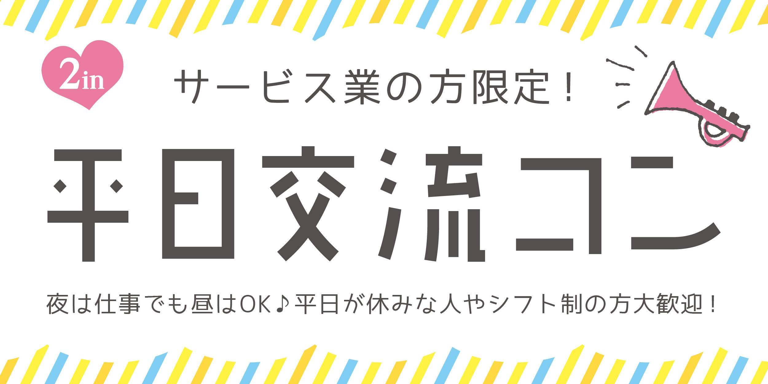 【岡山駅周辺のプチ街コン】合同会社ツイン主催 2017年11月29日