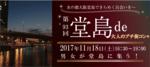 【堂島のプチ街コン】株式会社ラヴィ主催 2017年11月18日