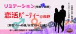 【長野の恋活パーティー】cafe SHINKA -シンカ-主催 2017年10月14日