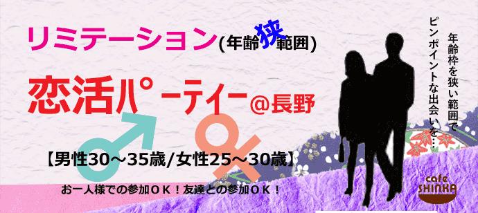 【長野の恋活パーティー】cafe SHINKA -シンカ-主催 2017年10月20日